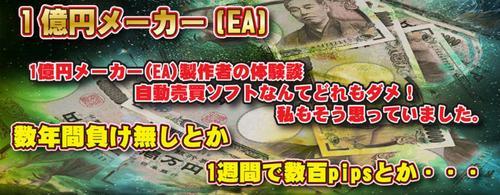一億円メーカー.jpg
